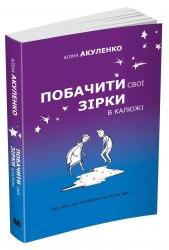 Побачити свої зірки в калюжі - Аліна Акуленко