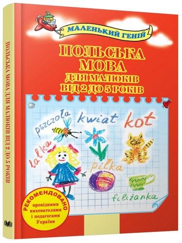 Польська мова для малюків від 2 до 5 років