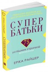 Супербатьки. 75 успішних стратегій виховання - Еріка Райшер