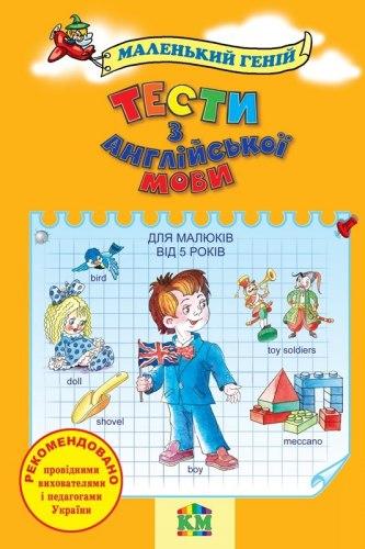 Тести з англійської мови для дітей від 2 до 5 років