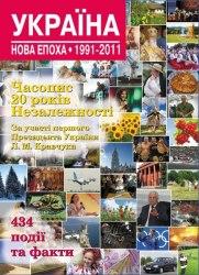 Україна. Нова епоха: 1991-2011 - Андрій Кокотюха