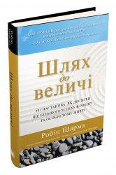 Шлях до величі. 101 настанова, як досягти ще більшого успіху в роботі та особистому житті - Робін Шарма