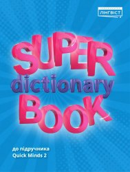 Quick Minds 2 Super Dictionary Book НУШ / Словник