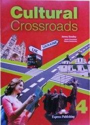 Cultural Crossroads 4 / Брошура з українознавчим матеріалом
