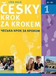 Česky krok za krokem 1 Učebnice / Підручник для учня
