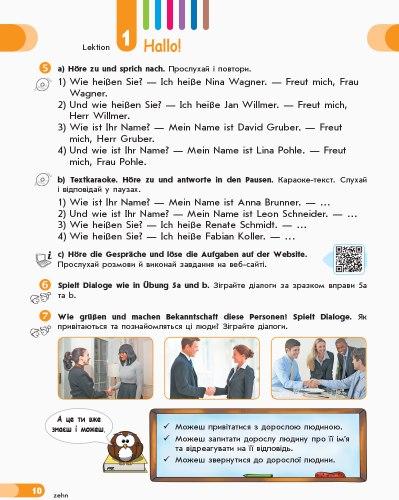 Hallo, Freunde! - Німецька мова 5 клас / Підручник для учня