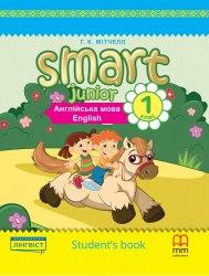 Smart Junior for Ukraine НУШ 1 Student's Book / Підручник для учня, м'яка обкладинка
