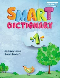 Smart Dictionary НУШ 1 / Словник