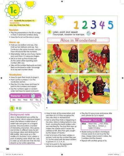 Smart Junior Ukraine НУШ 1 Teacher's Book / Підручник для вчителя