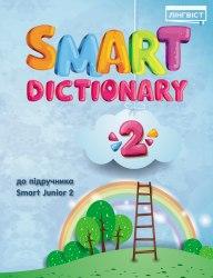 Smart Dictionary НУШ 2 / Словник