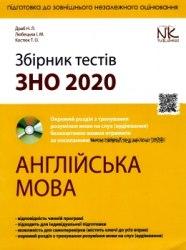 ЗНО 2020 англійська мова / Збірник тестів