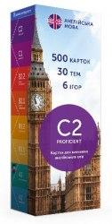 Картки для вивчення англійських слів C2 Proficient / Картки
