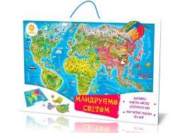 Магнітна карта-пазл. Мандруємо Світом