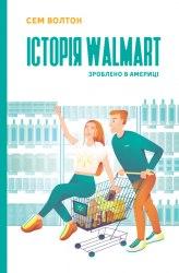 Історія Walmart. Зроблено в Америці - Сем Волтон
