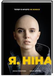 Я, Ніна - Яніна Соколова