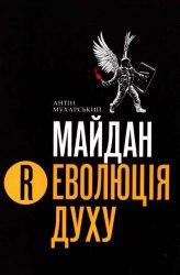 Майдан. Революція Духу - Антін Мухарський