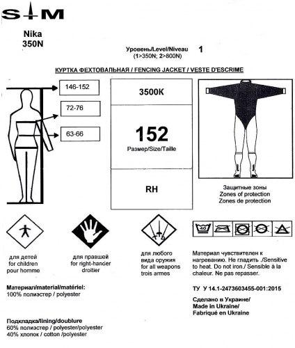 Куртка 350Н (для правшей) СтМ