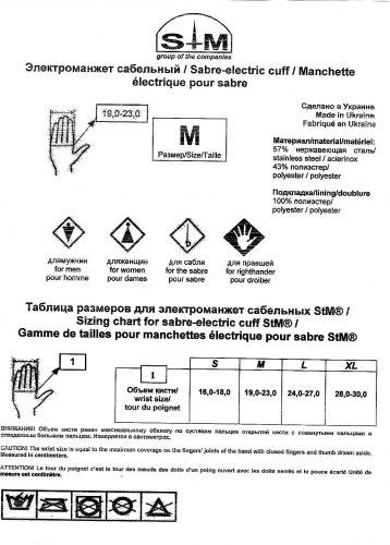 Электроманжет сабельный СтМ (для правшей)