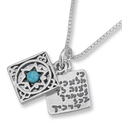 Амулет Молитва путешественника с звездой Давида и бирюзовым центром.