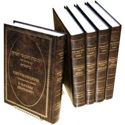 Пятикнижие с толкованием РаШИ. Набор из 5 томов