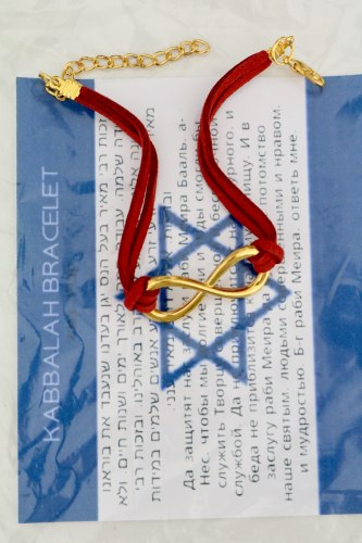 Браслет Бесконечность Jerusalem