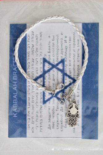 Оберег Хамса браслет Jerusalem
