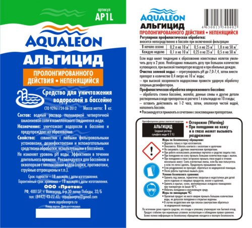 АЛЬГИЦИД 1 л непенящееся средство для очистки воды и уничтожения водорослей в бассейне