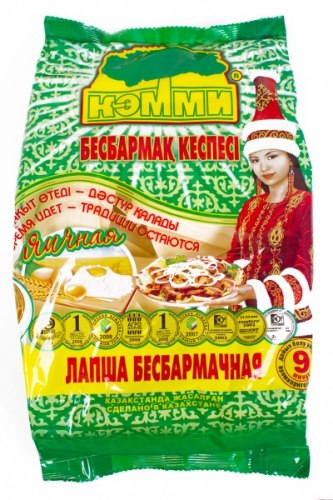 Сочни для бешбармак Кэмми 500 гр.