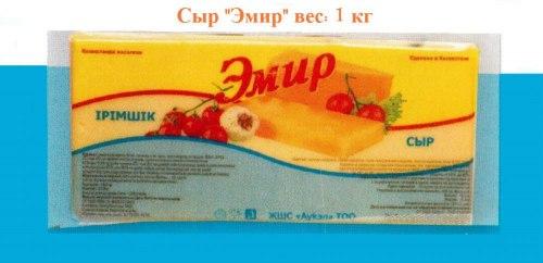 Сыр Эмир Киргизия