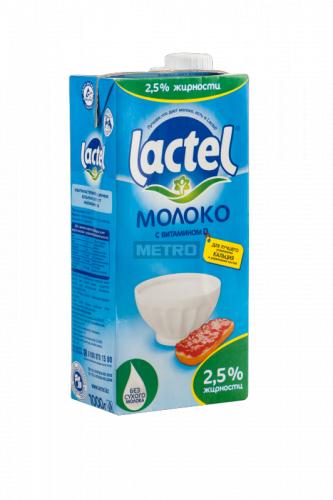 Молоко 2,5 % Lactel 1 л.