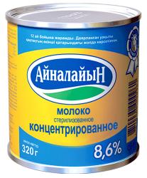 Молоко концентрированное 8,6 % Айналайн 300 грамм