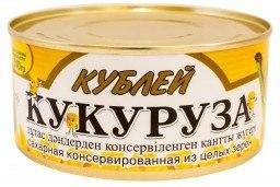 Кукуруза консервированная Кублей 310 гр.