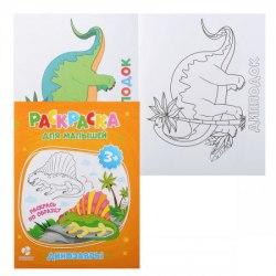 """Раскраска для малышей """"Раскрась по образцу Динозавры"""""""