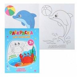 """Раскраска для малышей """"Раскрась по образцу Морские животные"""""""