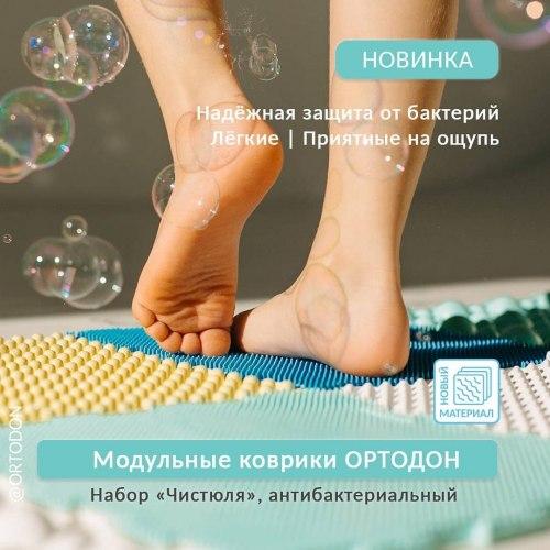 """Коврик """"ОРТО"""" Микс 8 пазлов """"Чистюля"""", пастельный Ортодон + подарок"""