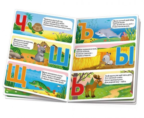 Книжка картонная. Азбука. Животный мир. 17,5х23,5 см. 12 стр. Геодом