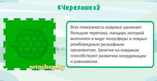 """Коврик """"ОРТО"""" Mикс 6 пазлов """"Профи"""" Ортодон"""