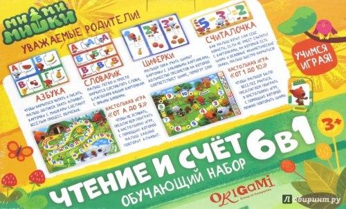 МиМиМишки. Набор обучающий. 6 в 1. Чтение и Счет. Origami