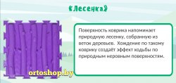 "Коврик ОРТО ""Лесенка"" твёрдый элемент"