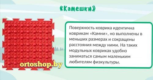 """Коврик ОРТО """"Камешки Первый шаг"""" мягкий элемент"""