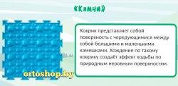 """Коврик ОРТО """"Камень Твёрдый"""" твёрдый элемент"""