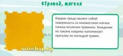 "Коврик ОРТО ""Трава Мягкая"" мягкий элемент"