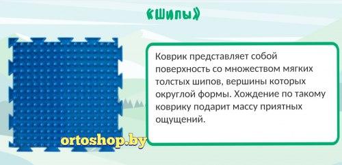 """Коврик ОРТО """"Шипы"""" мягкий"""