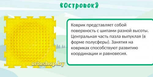 """Коврик ОРТО """"Островок жёсткий"""" твёрдый элемент"""