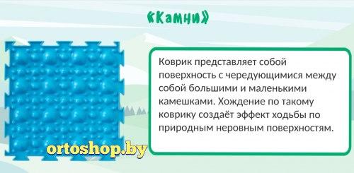 """Коврик """"ОРТО"""" Микс 12 пазлов """"Крепыш"""" Ортодон + подарок"""