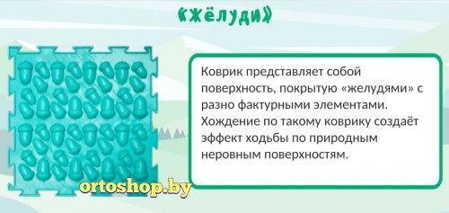 """Коврик """"ОРТО"""" Mикс 8 пазлов """"Профи"""" Ортодон + подарок"""