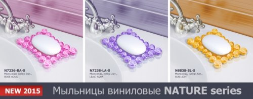"Мыльница Valiant ""Rose Aqua"", цвет: фуксия, 13,5 х 10 см, 2 шт VALIANT"