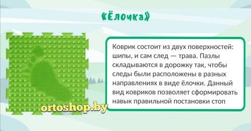 "Коврик ОРТО ""Ёлочки следочки"" мягкий элемент"