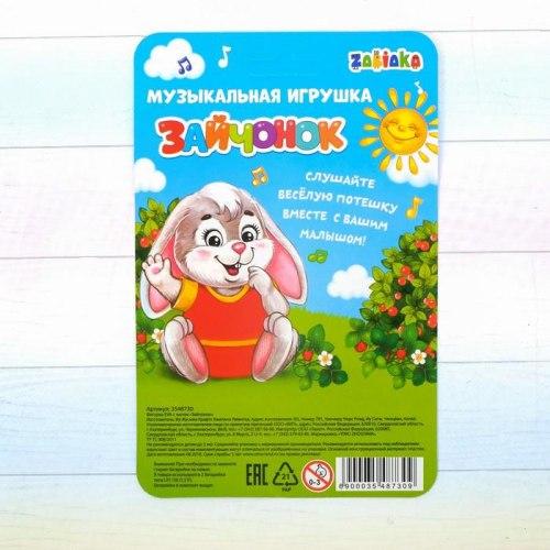 Фигурка зайчика с музыкальным чипом «Зайчонок» EVA