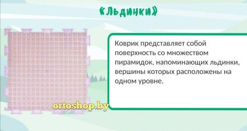 """Коврик ОРТО """"Льдинки"""" твёрдый"""